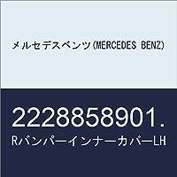 メルセデスベンツ(MERCEDES BENZ) RバンパーインナーカバーLH 2228858901.