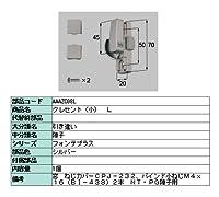 LIXIL メンテナンス部品 窓 サッシ用部品 アルミサッシ クレセント(小) カラー 勝手 シルバー 左[AAAZC08L] *製品色・形状等仕様変更になる場合があります*