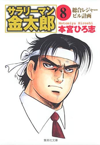 サラリーマン金太郎 8 海外雄飛編 (集英社文庫(コミック版))