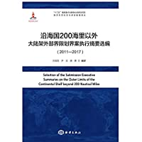Selected executive summary of the delimitation of the outer limits of the continental shelf beyond 200 nautical miles from the coastal State(Chinese Edition)