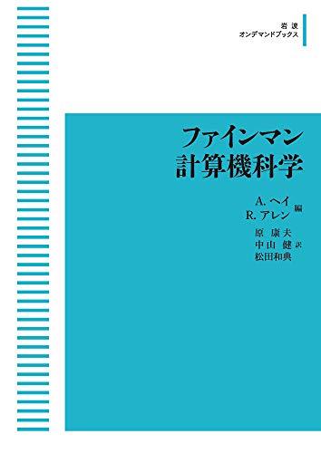 ファインマン計算機科学 (岩波オンデマンドブックス)