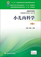 小儿内科学(第5版/本科儿科)