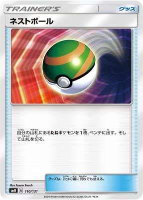 ポケモンカードゲーム/PK-SMH-110 ネストボール