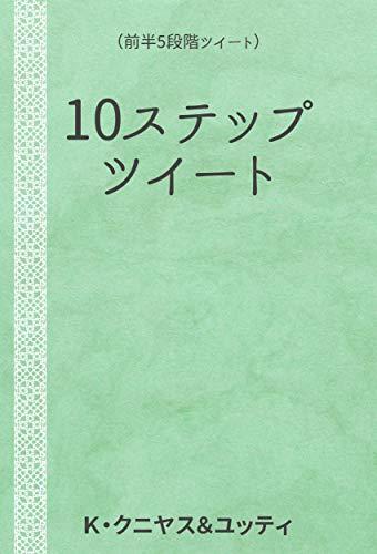 10ステップツイート(基本編)