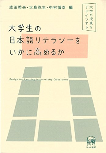 大学生の日本語リテラシーをいかに高めるか (大学の授業をデザインする)