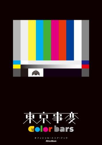 東京事変/color bars (オフィシャル・スコア・ブック)