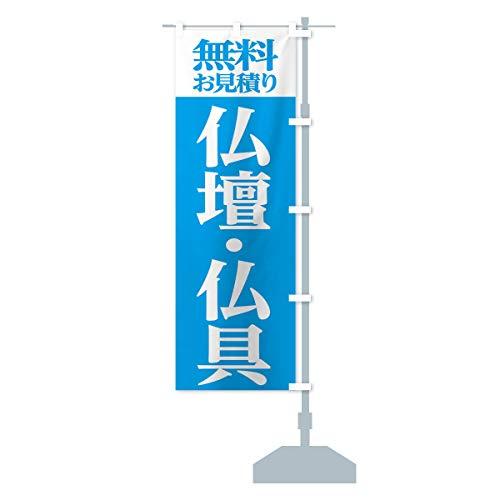 仏壇・仏具の無料お見積り のぼり旗 サイズ選べます(ショート60x150cm 右チチ)