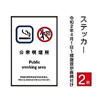 「公衆喫煙所」 禁煙 喫煙禁止 標識掲示 ステッカー 背面グレーのり付き 屋外対応 防水◎ 店舗標識や室内掲示にも!シールタイプ stk-c005 (2枚)