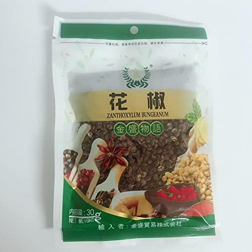麻椒(青花椒) 四川香辛料 粒 四川料理に 中華食材 30g ネコポス