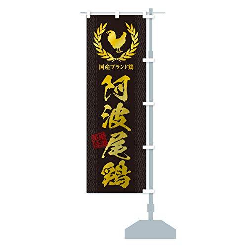 ブランド鶏/阿波尾鶏 のぼり旗 チチ選べます(レギュラー60x180cm 右チチ)