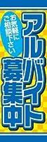 のぼり旗スタジオ のぼり旗 アルバイト募集中008 通常サイズ H1800mm×W600mm