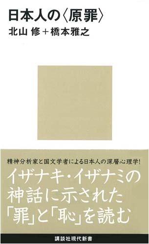 日本人の〈原罪〉 (講談社現代新書)の詳細を見る