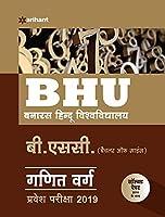 BHU B.sc Ganit Varg Parvesh Pariksha 2019 (Old edition)