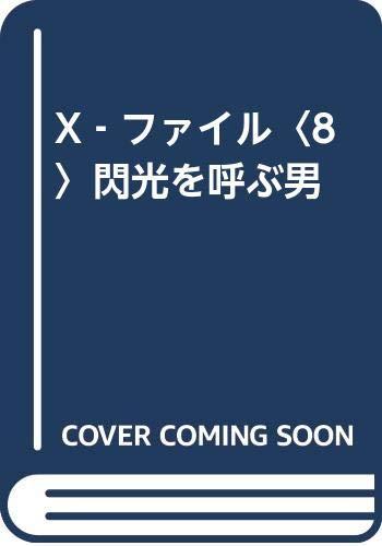 X‐ファイル〈8〉閃光を呼ぶ男の詳細を見る