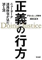 正義の行方: ニューヨーク連邦検事が見た罪と罰