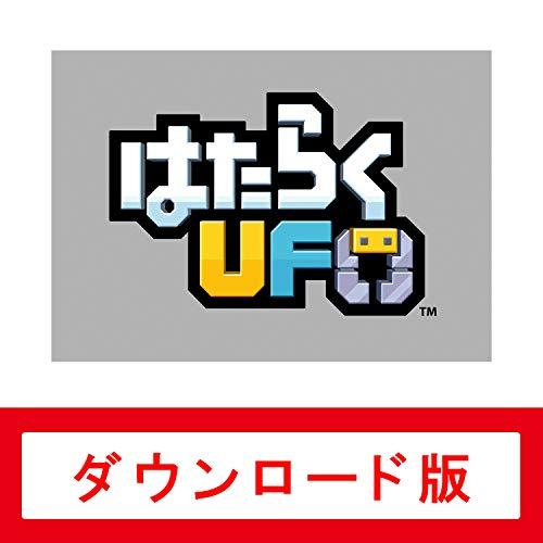 はたらくUFO|オンラインコード版