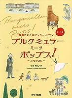弾きたい!ポピュラーピアノ ブルクミュラーミーツポップス!~ブルク25~ 初~中級 (0278) (弾きたい!ポピュラー・ピアノ)
