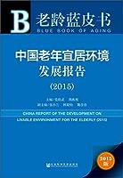 老龄蓝皮书:中国老年宜居环境发展报告(2015)