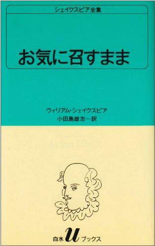 お気に召すまま (白水Uブックス (21))