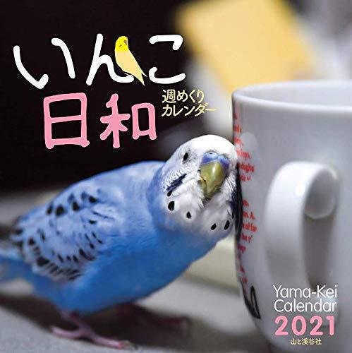 カレンダー2021 週めくりカレンダー いんこ日和 (卓上/壁掛け・リング) (ヤマケイカレンダー2021)の詳細を見る
