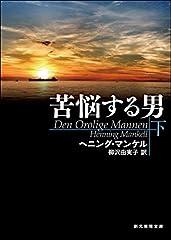 苦悩する男 下 刑事ヴァランダー・シリーズ (創元推理文庫)