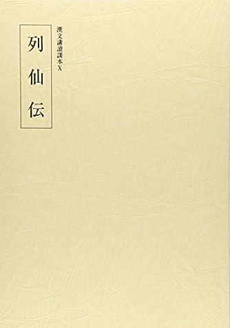 列仙伝 (漢文講読課本)