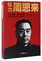 Zhou Enlai, a Charming Premier of China (Chinese Edition)