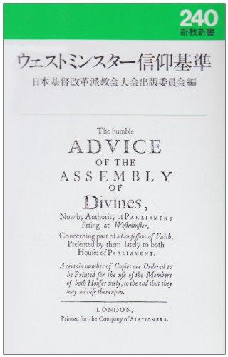 ウェストミンスター信仰基準 (新教新書)