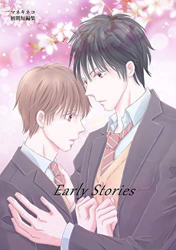マネキネコ初期短編集「Early Stories」(1)