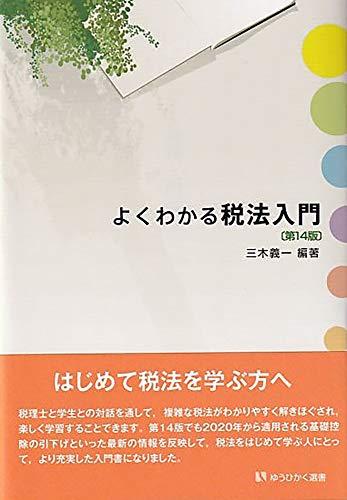 よくわかる税法入門 第14版 (有斐閣選書)