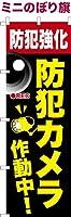 卓上ミニのぼり旗 「防犯カメラ作動中」監視カメラ 短納期 既製品 13cm×39cm ミニのぼり