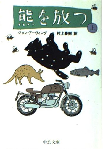 熊を放つ〈上〉 (中公文庫)