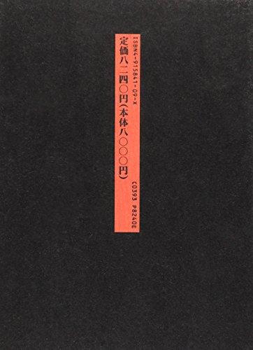 『国枝史郎伝奇全集 (巻5)』の1枚目の画像