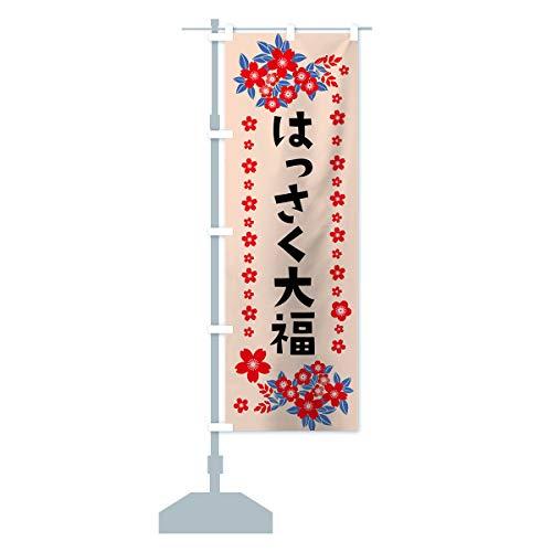 はっさく大福 のぼり旗 サイズ選べます(ジャンボ90x270cm 左チチ)