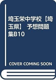 埼玉栄中学校【埼玉県】 予想問題集B10