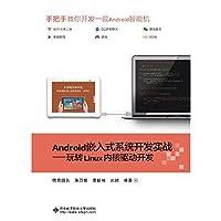 Android嵌入式系统开发实战——玩转Linux内核驱动开发