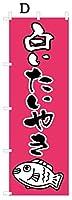 白いたいやき のぼり旗(日本ブイシーエス)V0204 (白いたいやき V0204-D)