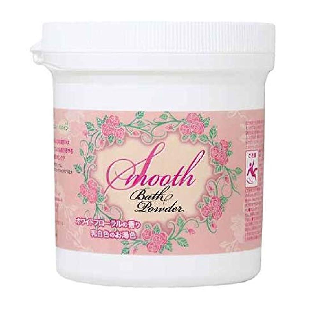 気付く消毒剤収束するSmooth Bath Powder『スムーズバスパウダー』