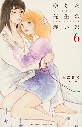 ゆりあ先生の赤い糸(6) (BE LOVE KC)