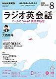 NHKラジオ ラジオ英会話 2020年 8月号 [雑誌] (NHKテキスト)