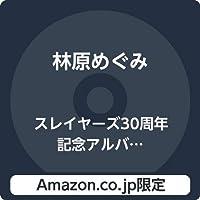 【Amazon.co.jp限定】スレイヤーズ30周年記念アルバム(仮)(オリジナル・A4クリアファイル付き)