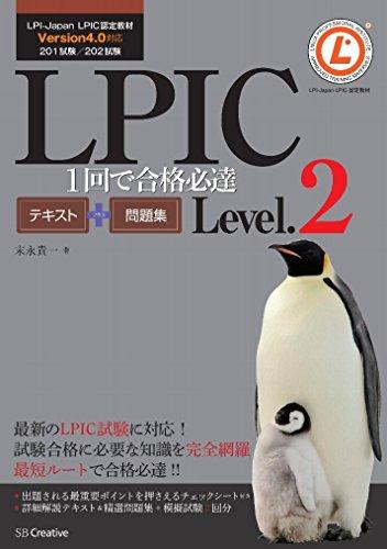 LPIC Level.2 1回で合格必達テキスト+問題集 (一冊で完全合格シリーズ)