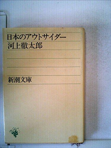 日本のアウトサイダー (1965年) (新潮文庫)