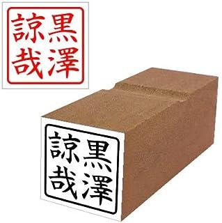 Web落款<706>楷書体(21mm印)