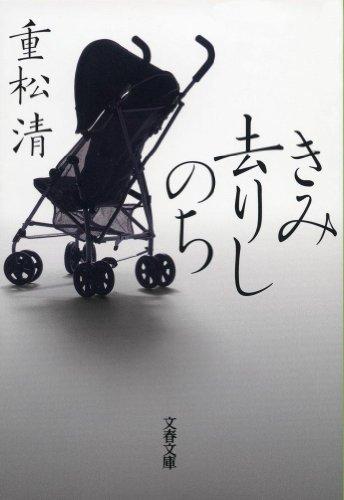 きみ去りしのち (文春文庫)