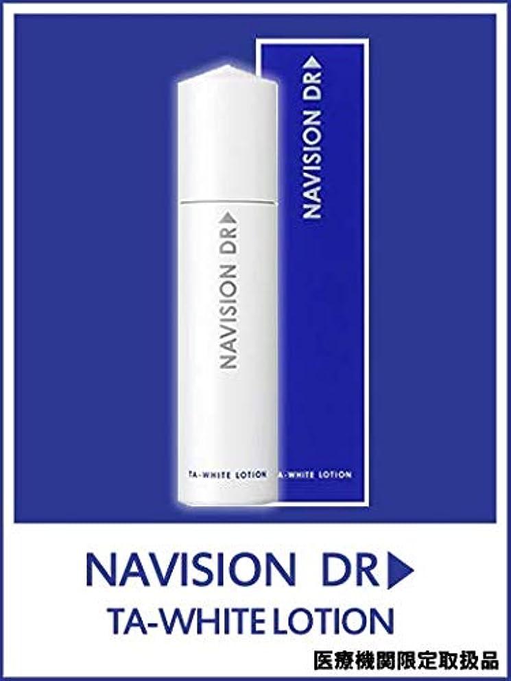 写真を描くスキャンダル冗長NAVISION DR? ナビジョンDR TAホワイトローションn(医薬部外品) 150mL