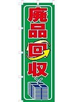 廃品回収 のぼり旗(緑)