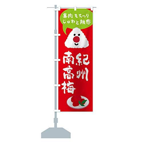 紀州南高梅 のぼり旗 サイズ選べます(ショート60x150cm 左チチ)
