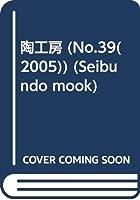 陶工房 (No.39(2005)) (Seibundo mook)