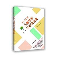 家教育儿:9~12岁儿童绘画与心理发展(严虎博士传授家庭教育)